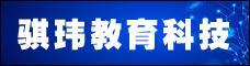云南骐玮教育科技有限公司_昆明招聘网