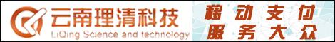 云南理清科技有限公司