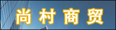 云南尚村商贸有限公司_昆明招聘网