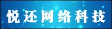 四川悅還網絡科技有限公司