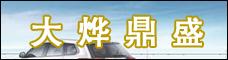 北京大燁鼎盛汽車銷售有限公司