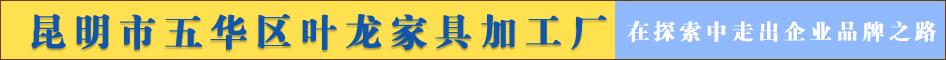 昆明市五华区叶龙家具加工厂