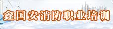 贵阳鑫国安消防职业培训学校