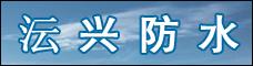 云南沄兴防水工程有限公司_昆明招聘网