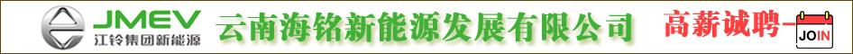 云南海銘新能源發展有限公司