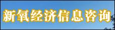 云南新氧經濟信息咨詢有限公司