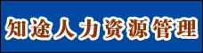 云南知途人力資源管理有限公司