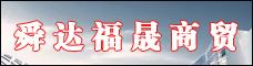 云南舜达福晟商贸有限公司
