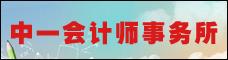 中一會計師事務所有限責任公司云南分所