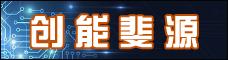 云南创能斐源金属燃料电池有限公司