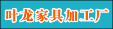 昆明市五華區葉龍家具加工廠