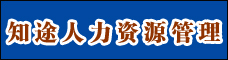云南知途人力資源管理有限公司_昆明招聘網