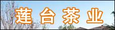 云南莲台茶业有限公司