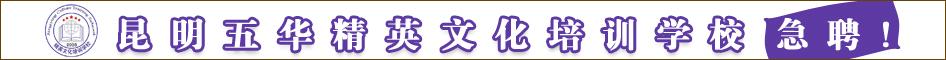昆明五华精英文化培训学校