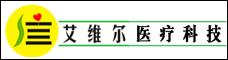 云南艾维尔医疗科技有限公司
