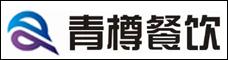 昆明青樽餐飲管理有限公司