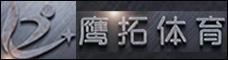 云南鹰拓体育文化发展有限公司