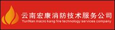云南宏康消防技術服務有限公司
