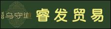 云南睿发贸易有限公司