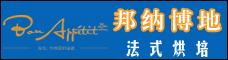 云南邦納博地食品開發有限公司 (Bon Appétit法式烘培)_昆明招聘網