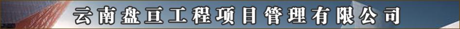 云南盘亘工程项目管理有限公司