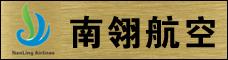 云南南翎航空服务有限公司