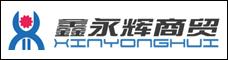 云南鑫永輝商貿有限公司_昆明招聘網
