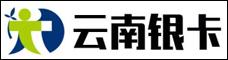 云南银卡科技有限公司 _昆明招聘网