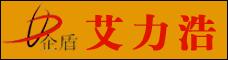 云南艾力浩企业管理有限公司