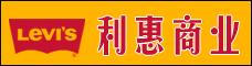 利惠商业(上海)有限公司