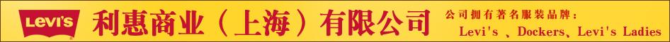 利惠商業(上海)有限公司