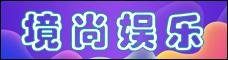 云南境尚娱?#22336;?#23637;有限公司