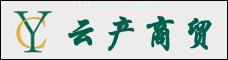 云南云產商貿有限公司