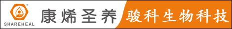 昆明骏科生物科技有限公司(昆明市盘龙区康烯圣养百货经营部)