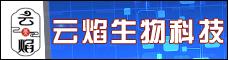 云南云焰生物科技有限公司