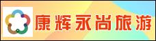 昆明康辉永尚旅行社