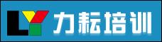 昆明市五华区力耘文化培训学校有限公司