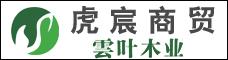 云南虎宸商贸有限公司