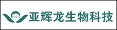 云南亚辉龙生物科技有限公司