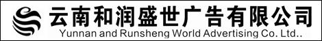 云南和润盛世广告有限公司