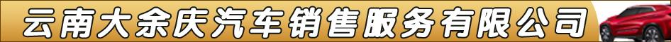 云南大余庆汽车销售服务有限公司