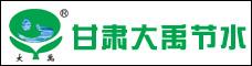 甘肃大禹节水集团水利水电工程有限责任公司云南分公司