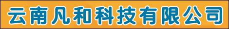 云南凡和科技有限公司