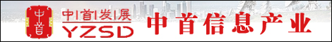 云南中首信息产业发展有限公司