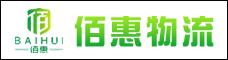 云南佰惠物流有限公司 _昆明招聘网