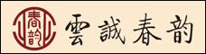 云南云诚春韵文化传播有限公司