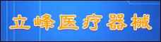 云南立峰医疗器械有限公司