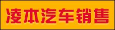 云南凌本汽車銷售服務有限公司