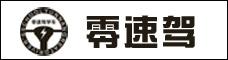 云南零速驾服务有限公司