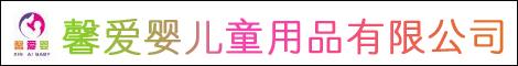 云南馨愛嬰兒童用品有限公司